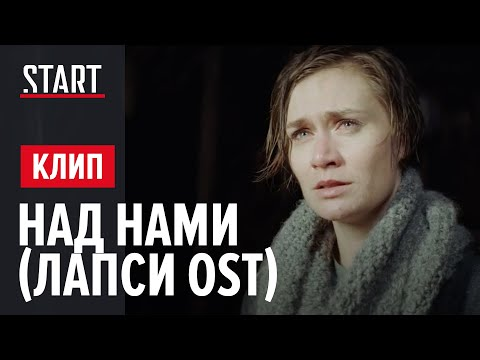 Александр Шоуа – Над нами (OST «Лапси»)