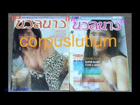 corpuslutium - นวลนาง