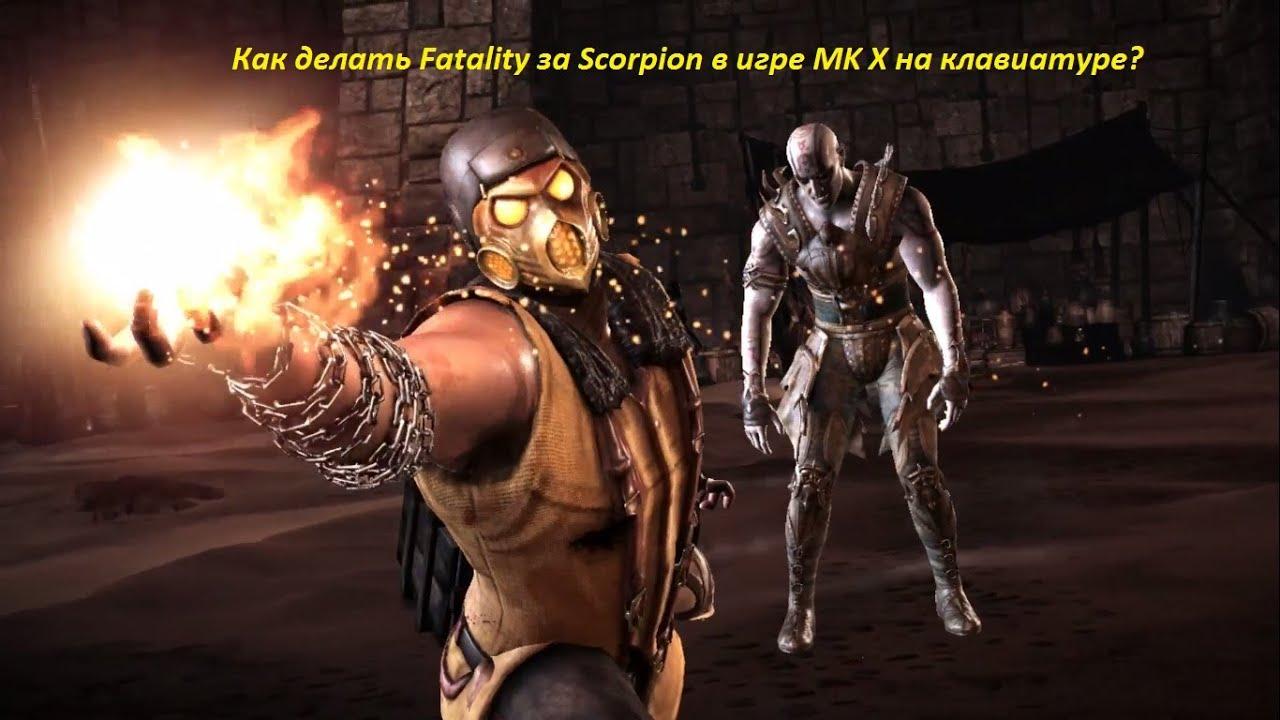 Как сделать скорпиона в игре