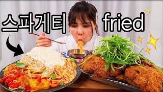 SPAGHETTI RECIPE & FRIED PORK CUTLET WITH KOREAN SOYBEAN PASTE 먹방 MUKBANG 스파게티