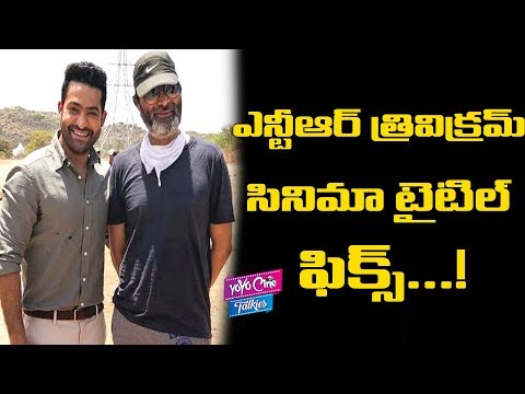 Ntr Trivikram Movie Title Fix | Ntr New Movie Title | Pooja Hedge | Tollywood | YOYO Cine Talkies
