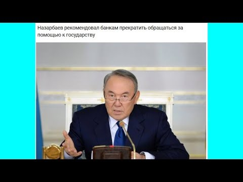 Неосторожное высказывание Назарбаева о банках Казахстана