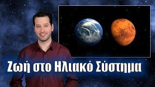 Ζωή στο Ηλιακό σύστημα | Astronio (#11)