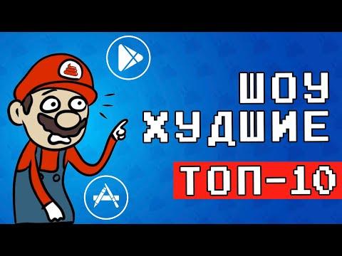 💩👎 ТОП 10 ПЛОХИХ ИГР НА ANDROID & IOS - [ХУДШИЕ] + (СКАЧАТЬ) оффлайн игры без интернета
