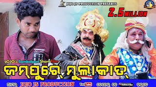 JAMPURE MULAKAT (Jogesh JOJO) II NEW SAMBALPURI HIT COMEDY II JOJO J5 PRODUCTION