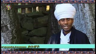 Ethiopan Ortodox Tewahido by Mehabere Kidusan Mitswat