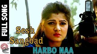 Harbo Naa | Full Video | Sesh Sangbad- The Last News | Srabanti | Pallav Gupta |Ujjaini | Amit Sur