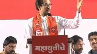 Shivsena Chief hon. Uddhavji Thackeray Speech at Goregaon : 1 March 2014