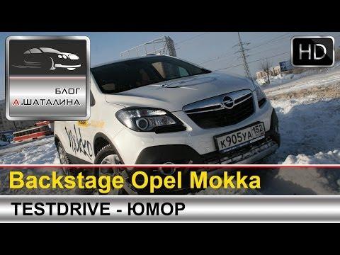 Испорченные кадры с тест-драйва Opel Mokka