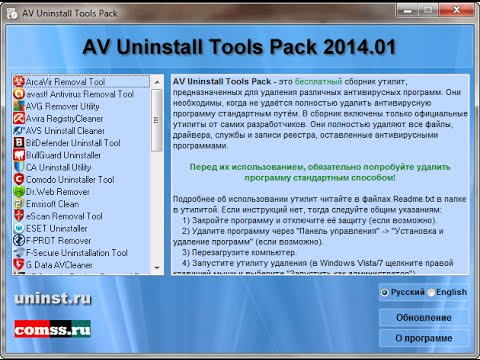 AV Uninstall Tools Pack — пакет утилит для удаления антивирусов