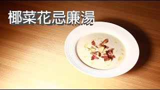 PanMen Kitchen 聖誕特別版 - Cream of cauliflower soup with croutons and crispy bacon 椰菜花忌廉湯