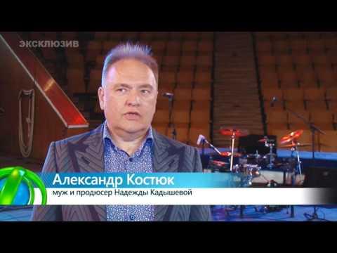 Надежда Кадышева в Кирове. ИК Город 17.08.2016