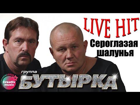 Бутырка   Икона видео альбом 02  Сероглазая шалунья
