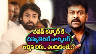 Chiranjeevi Strong Warning To Pawan Kalyan | Agnathavasi Movie | Pawan Kalyan Latest Updates | TTM
