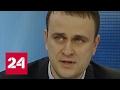 Замгубернатора Вологодской области попался на крупной взятке mp3