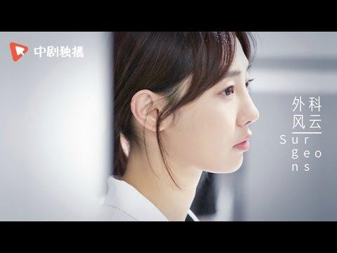 外科风云 ● 纪录片 05:靳东玩心大爆发!片场比赛摸高高