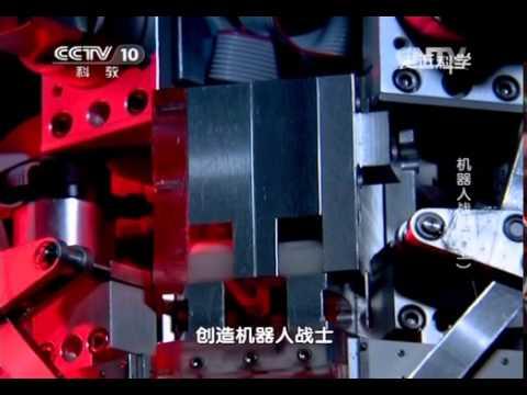 機器人戰士1 走近科學 20140825