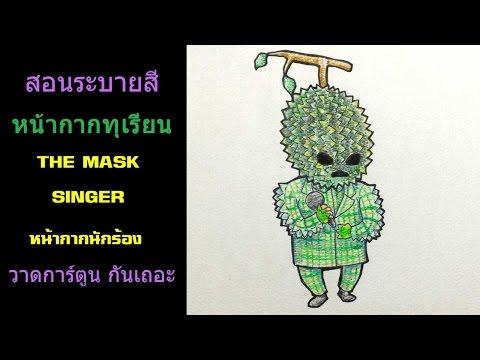 สอนวาดการ์ตูน | หน้ากากทุเรียน THE MASK SINGER หน้ากากนักร้อง | วาดการ์ตูน กันเถอะ | EP.02 ระบายสี