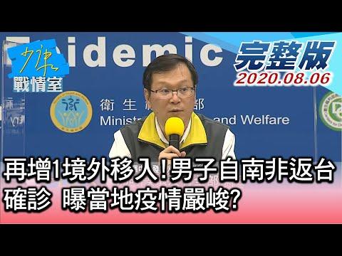 台灣-少康戰情室-20200806 2/3 再增1境外移入!男子自南非返台確診 曝當地疫情嚴峻?