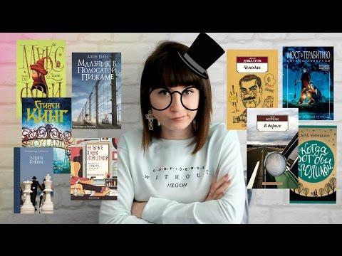 ● КНИЖНЫЕ РАЗОЧАРОВАНИЯ ● Книги, которые мне не понравились ●