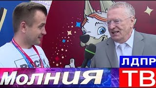 Жириновский: Футбол не наша игра! Прогноз  на матч Россия-Уругвай