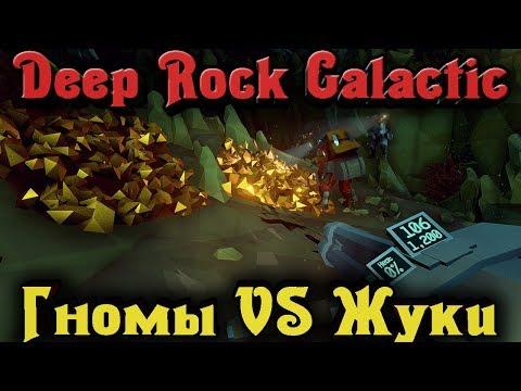 Пещерные гномы VS Жуки - Deep Rock Galactic