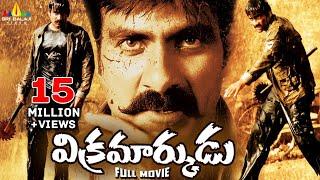 Vikramarkudu | Telugu Latest Full Movies | Ravi Teja, Anushka, SS Rajamouli
