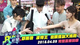 邵雨薇、波特王 街頭搭訕大挑戰|星光雲!RUN新聞