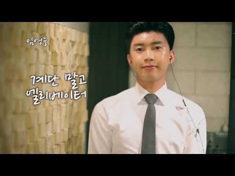 Download Lagu 임영웅 - 계단말고 엘리베이터.mp3