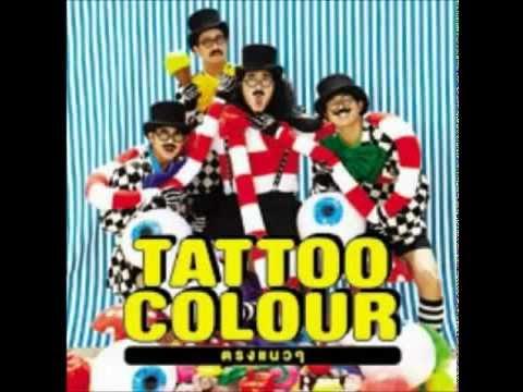 TattooColour - รักแรกพบ