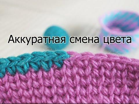 Аккуратная смена цвета при вязании крючком. Два цвета в полотне крючком. Мастер-класс