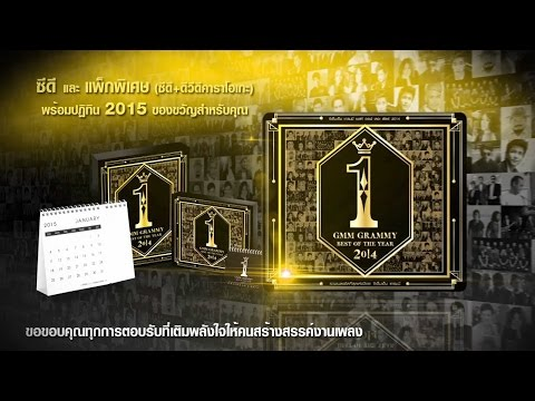 GMM GRAMMY BEST OF THE YEAR 2014