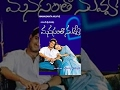 Manasantha Nuvve Full Movie || Uday Kiran & Reema Sen || HD