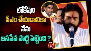 లోకేష్ ని సీఎం చేయడానికా నేను జనసేన పార్టీ పెట్టింది? | Pawan Kalyan's Janasena Kavathu | NTV