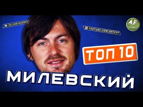 ТОП-10 МОМЕНТОВ МИЛЕВСКОГО В КАРЬЕРЕ