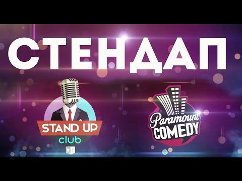 Стендап Paramount Comedy (Выпуск #8)