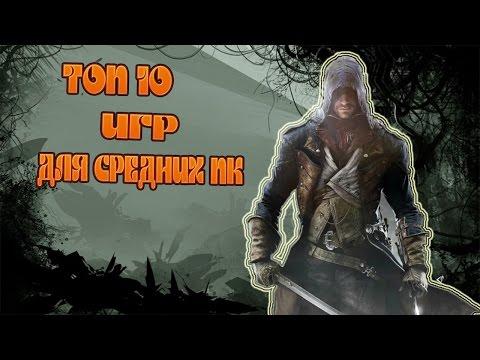 ТОП 10 ИГР ДЛЯ СРЕДНИХ ПК