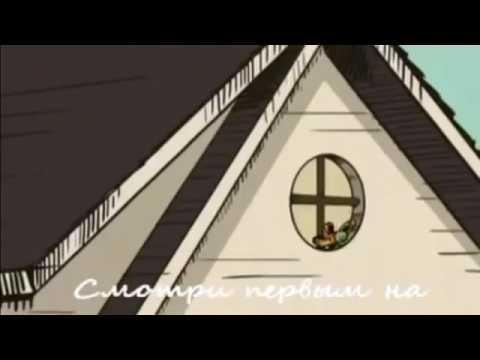 Мой шумный дом 1 сезон 9 серия на русском