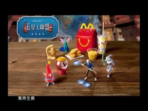開心樂園餐®五星大聯盟電視廣告