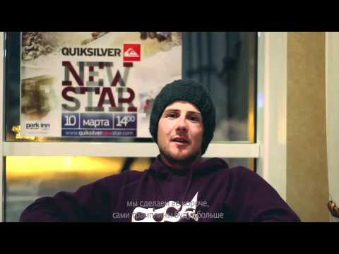Трасса на Quiksilver New Star