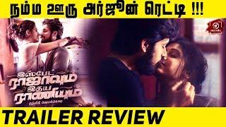 Ispade Rajavum Idhaya Raniyum Trailer Review http://festyy.com/wXTvtSSRK     Harish Kalyan   Sam C.S   Ranjit Jeyakodi