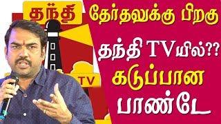 rangaraj pandey speech rangaraj pandey rejoining ?  thanthi tv again tamil news live