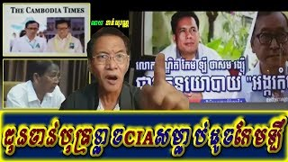 Khan sovan - ChunChanboth worry CIA kill like Kem Ley, Khmer news today, Cambodia hot news, Breaking