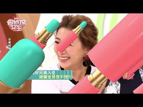 台綜-名偵探女王-20181102-這樣省很大?! 買鬼屋好還是凶宅好?!
