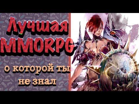 ЛУЧШАЯ MMORPG!!! О которой ты не знал в 2017!