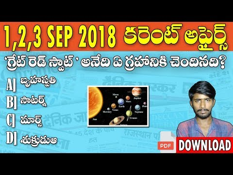 1,2,3rd SEP 2018 Current Affairs in Telugu | Daily Current Affairs in Telugu | Use full