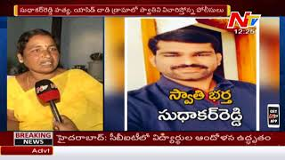మరికాసేపట్లో రాజేష్ ను అరెస్ట్ చేయనున్న నాగర్ కర్నూల్ పోలీసులు || Sudhakar Reddy Acid Case