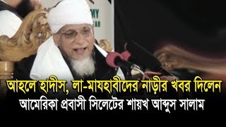 Download সিলেটি ভাষায় মজাদার ওয়াজ, মাওলানা আবদুস সালাম | Bangla Waj 2016 by Sylheti Language 3Gp Mp4