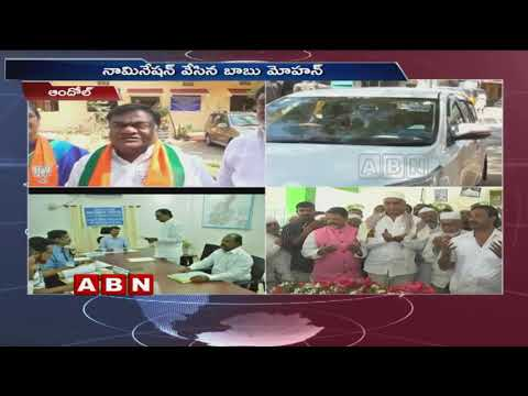 BJP Leader Babu Mohan files one set nomination from Andole | ABN Telugu