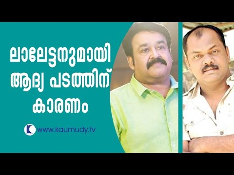 First movie with Lalettan : Rosshan Andrrews   Kaumudy TV